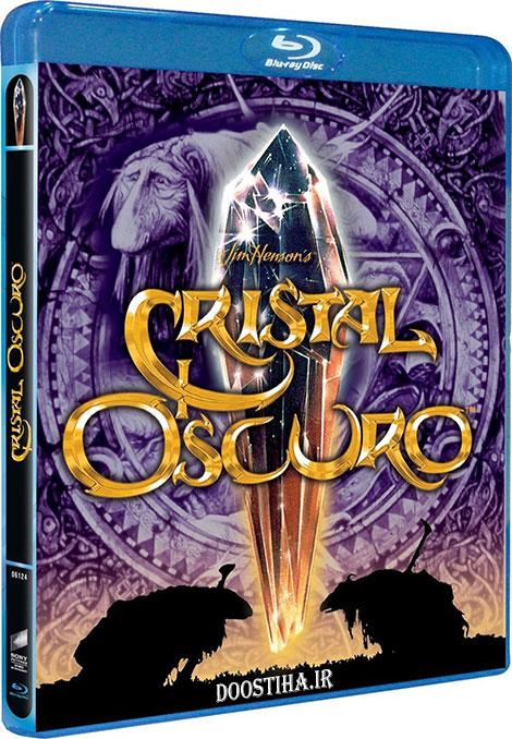 دانلود انیمیشن بلور تاریک The Dark Crystal 1982