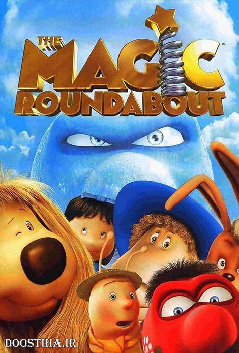 دانلود دوبله فارسی انیمیشن The Magic Roundabout 2005