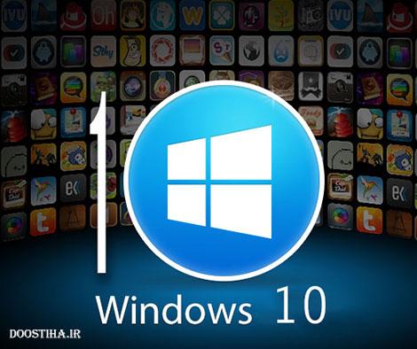 دانلود مراسم رونمایی از امکانات ویندوز جدید Windows 10 Announcement