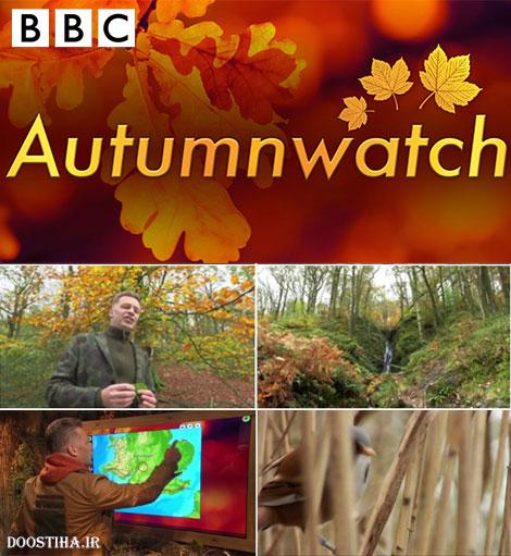 دانلود مستند مناظر پاییز BBC Autumnwatch 2014