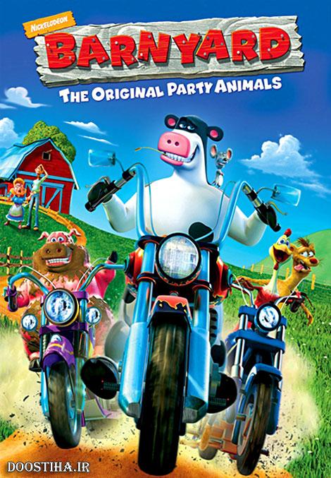 دانلود انیمیشن رئیس مزرعه با دوبله فارسی Barnyard 2006