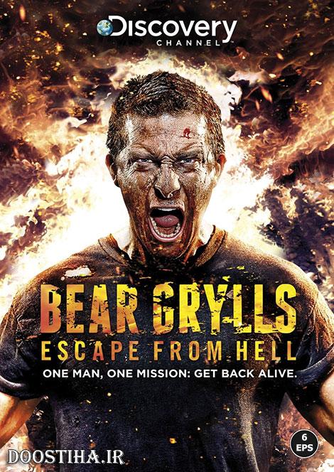 دانلود مستند فرار از جهنم Bear Grylls: Escape From Hell 2013