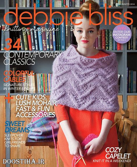 دانلود مجله آموزش بافتنی Debbie Bliss Knitting 2014