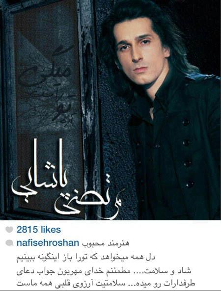 پیامک های هنرمندان درباره مرتضی پاشایی در اینستاگرام