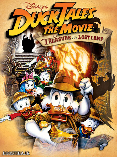 دوبله فارسی انیمیشن DuckTales the Movie: Treasure of the Lost Lamp 1990