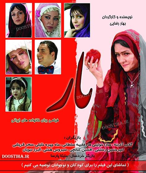 دانلود مستقیم فیلم ایرانی نار با کیفیت عالی