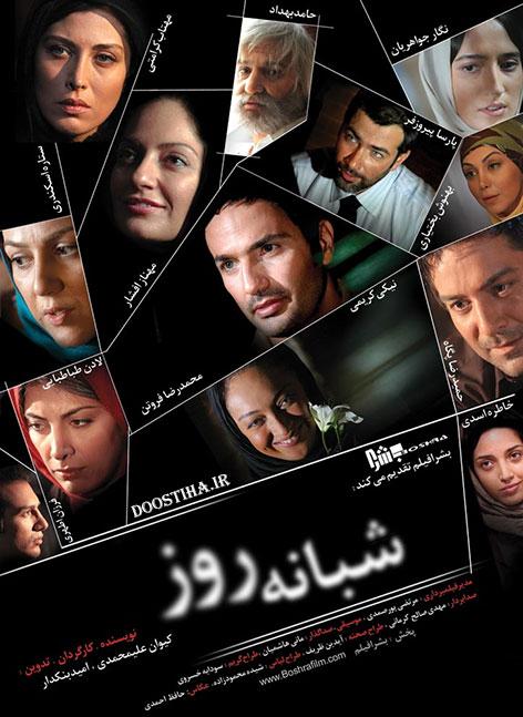 دانلود رایگان فیلم شبانه روز با لینک مستقیم و کیفیت عالی