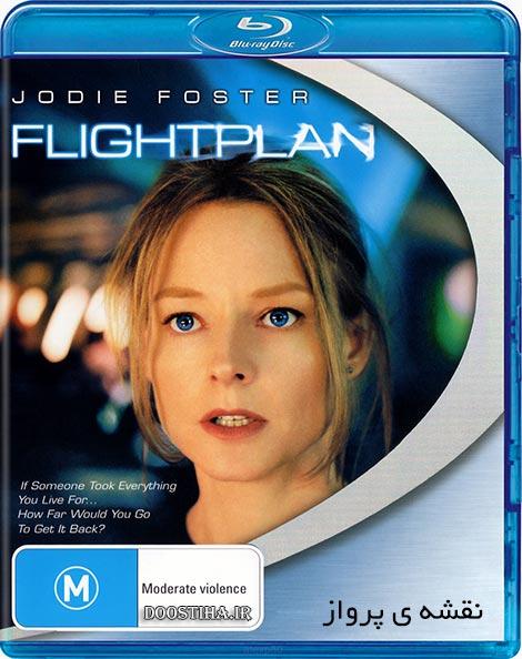 دانلود فیلم نقشه پرواز با دوبله فارسی Flightplan 2005 BluRay
