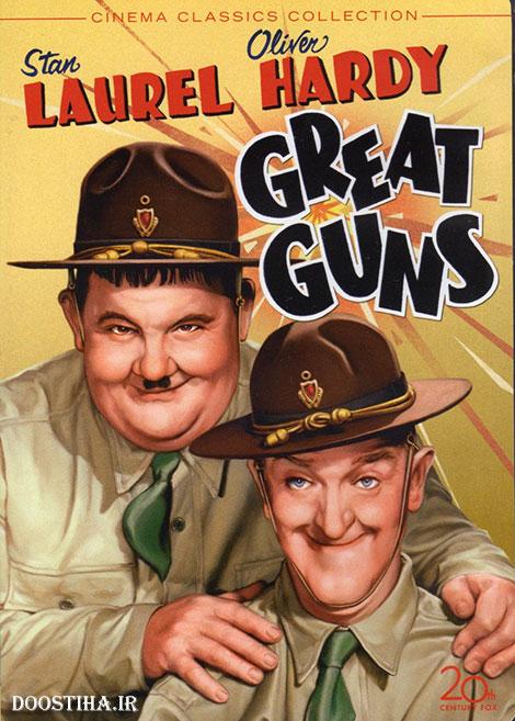 دانلود فیلم تفنگ های بزرگ با دوبله فارسی Great Guns 1941
