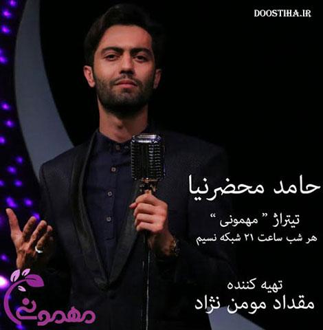 دانلود ترانه تیتراژ برنامه مهمونی با صدای حامد محضرنیا