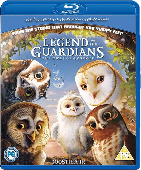 دانلود انیمیشن افسانه نگهبانان با دوبله فارسی Legend of the Guardians 2010