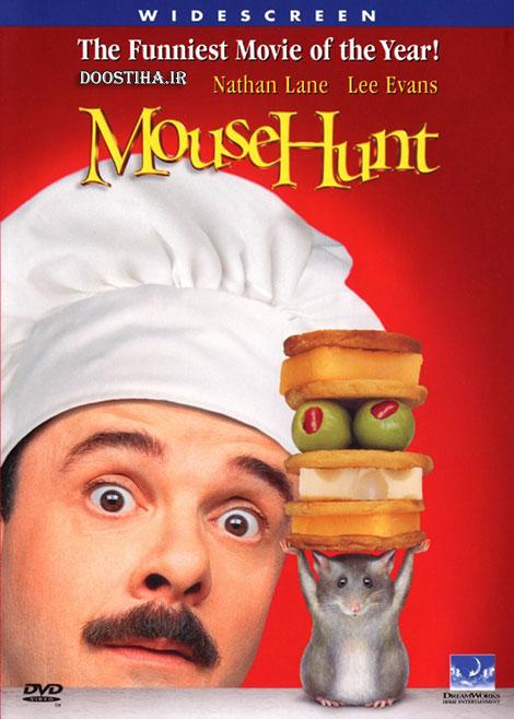 دانلود فیلم شکار موش با دوبله فارسی Mousehunt 1997