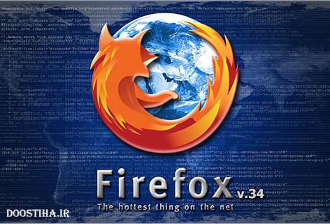 دانلود نسخه نهایی مرورگر فایرفاکس Mozilla Firefox 34.0 Final