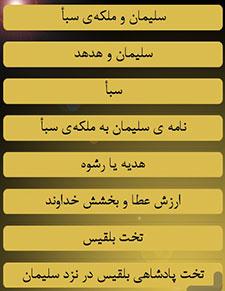 نرم افزار قصه های قرآنی