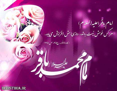 اس ام اس و پیامک ولادت حضرت امام باقر (ع) 5 آذر 1393