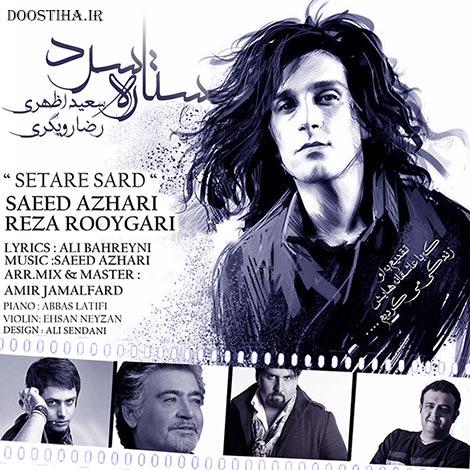 دانلود آهنگ جدید رضا رویگری و سعید اظهری به نام ستاره سرد