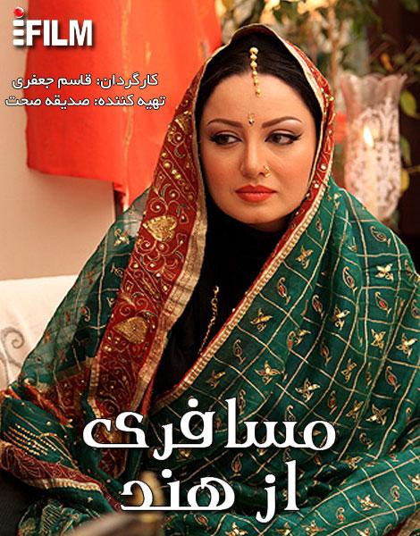 دانلود سریال تلویزیونی مسافری از هند با کیفیت عالی