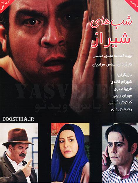 دانلود رایگان فیلم شب های شیراز با کیفیت عالی