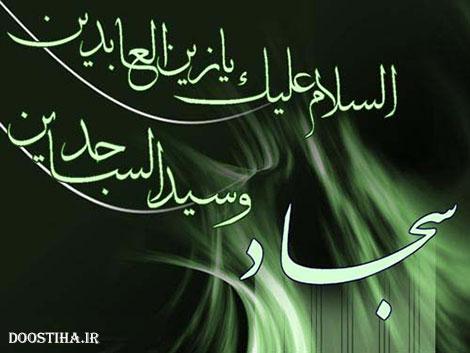 اس ام اس شهادت امام سجاد (ع)، پیامک تسلیت شهادت زین العابدین علیه السلام