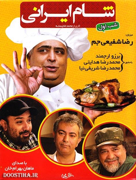 دانلود فصل پنجم شام ایرانی به میزبانی رضا شفیعی جم
