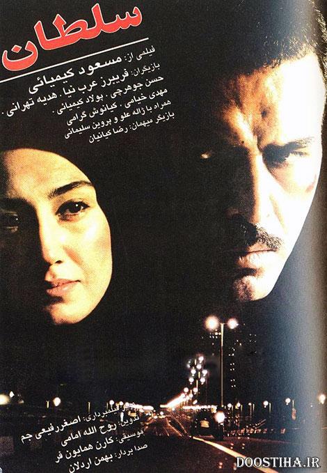 دانلود فیلم سلطان با کیفیت عالی