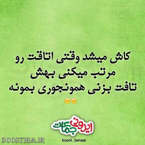 عکس طنز، پیامک خنده دار، اس ام اس بامزه، طنازی های ایرانیان