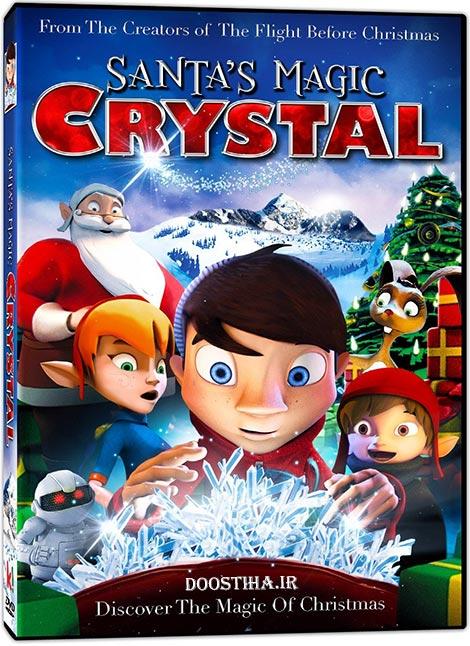 دانلود دوبله فارسی انیمیشن کریستال جادویی The Magic Crystal 2011
