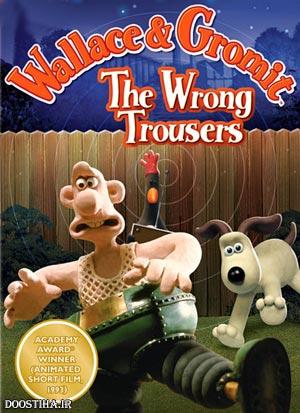 شلوار اشتباهی The Wrong Trousers 1993