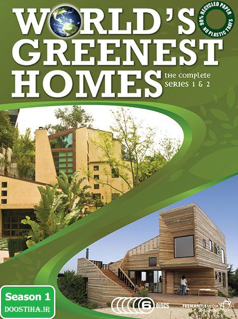 دانلود فصل اول مستند سبزترین خانه های جهان World's Greenest Homes