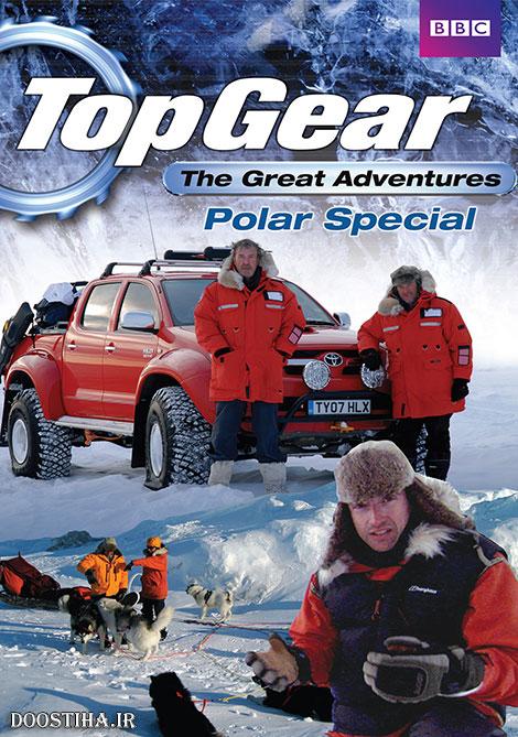 دانلود مستند تخت گاز BBC: Top Gear - Polar Challenge 2007