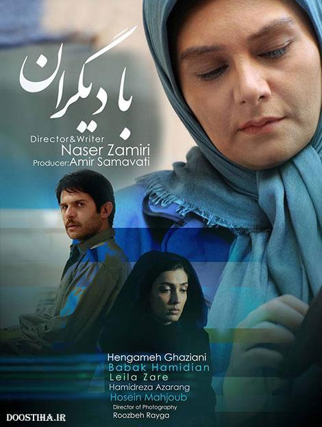 دانلود فیلم ایرانی با دیگران با لینک مستقیم و کیفیت عالی