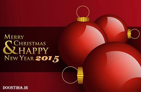 اس ام اس و متن تبریک کریسمس Best Christmas and New Year SMS Greetings