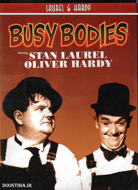 دانلود فیلم فضولباشی با دوبله فارسی Busy Bodies 1933
