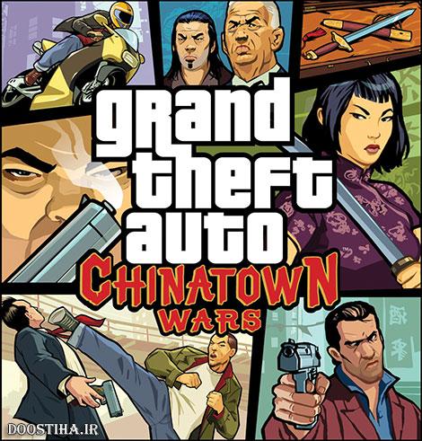دانلود بازی جی تی آ برای اندروید GTA: Chinatown Wars v1.00