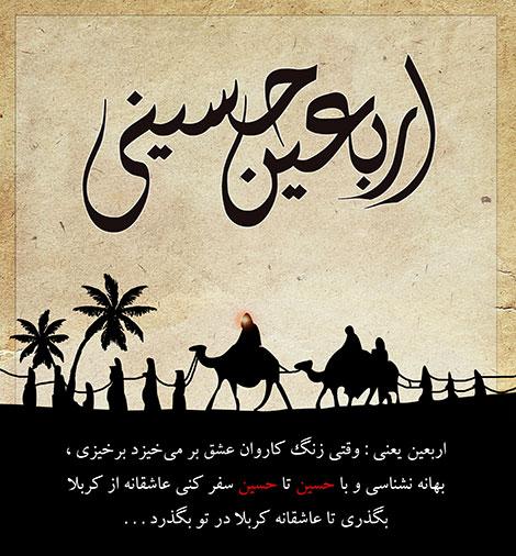 اس ام اس تسلیت اربعین، پیامک تسلیت به مناسبت اربعین حسینی
