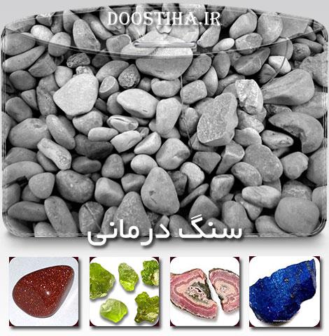 نرم افزار آشنایی با سنگ درمانی