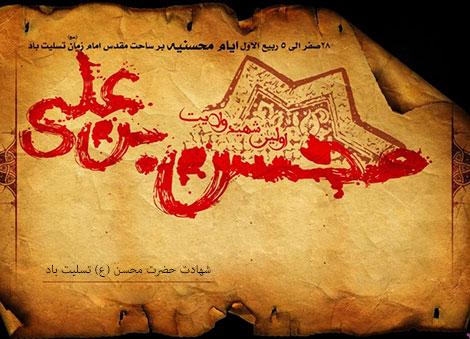 حضرت محسن کیست، چگونه به شهادت رسیده و قاتلش که بوده است؟