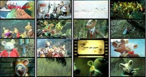 دانلود فیلم شهر موش ها 1364 با کیفیت عالی و لینک مستقیم