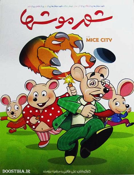 دانلود رایگان فیلم شهر موشها 1 با لینک مستقیم و کیفیت بالا