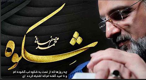آلبوم موسیقی محمد اصفهانی به نام شکوه