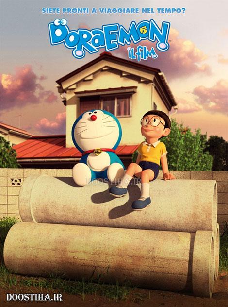 دانلود انیمه Stand by Me Doraemon 2014