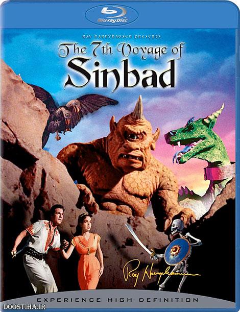دانلود فیلم هفتمین سفر سندباد The 7th Voyage of Sinbad 1958