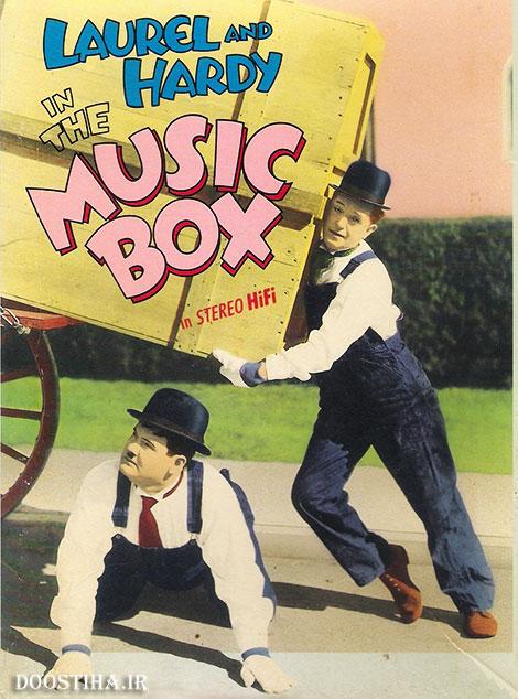دانلود رایگان فیلم جعبه موسیقی با دوبله فارسی The Music Box 1932