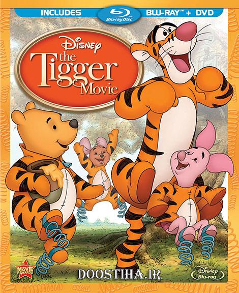 دانلود دوبله فارسی انیمیشن The Tigger Movie 2000