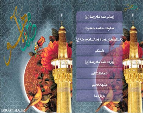 دانلود نرم افزار ضامن آهو ویژه شهادت امام رضا (ع) برای اندروید