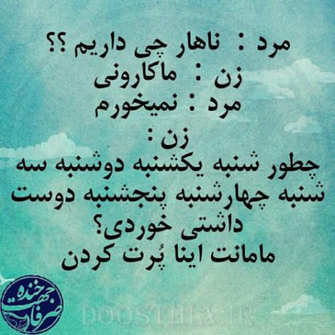 جملات بامزه و شوخی های خنده دار و خلاقانه ایرانیان
