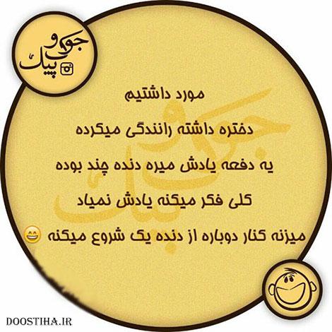 عکس نوشته های طنز و خلاقانه ایرانی 17 دی ماه 1393