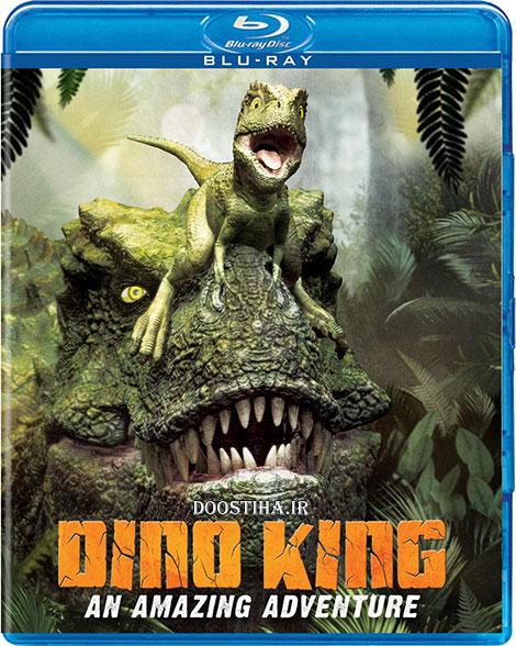 دانلود انیمیشن پادشاهی دایناسورها Dino King 2012