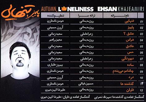 دانلود آلبوم جدید احسان خواجه امیری با کیفیت اورجینال و لینک رایگان