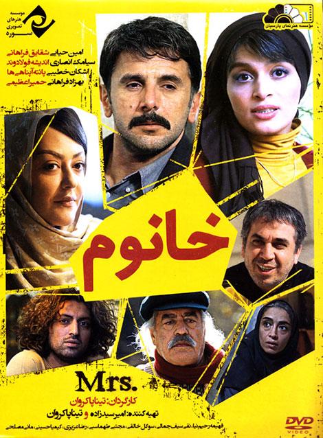 دانلود فیلم جدید خانوم با لینک مستقیم و کیفیت عالی